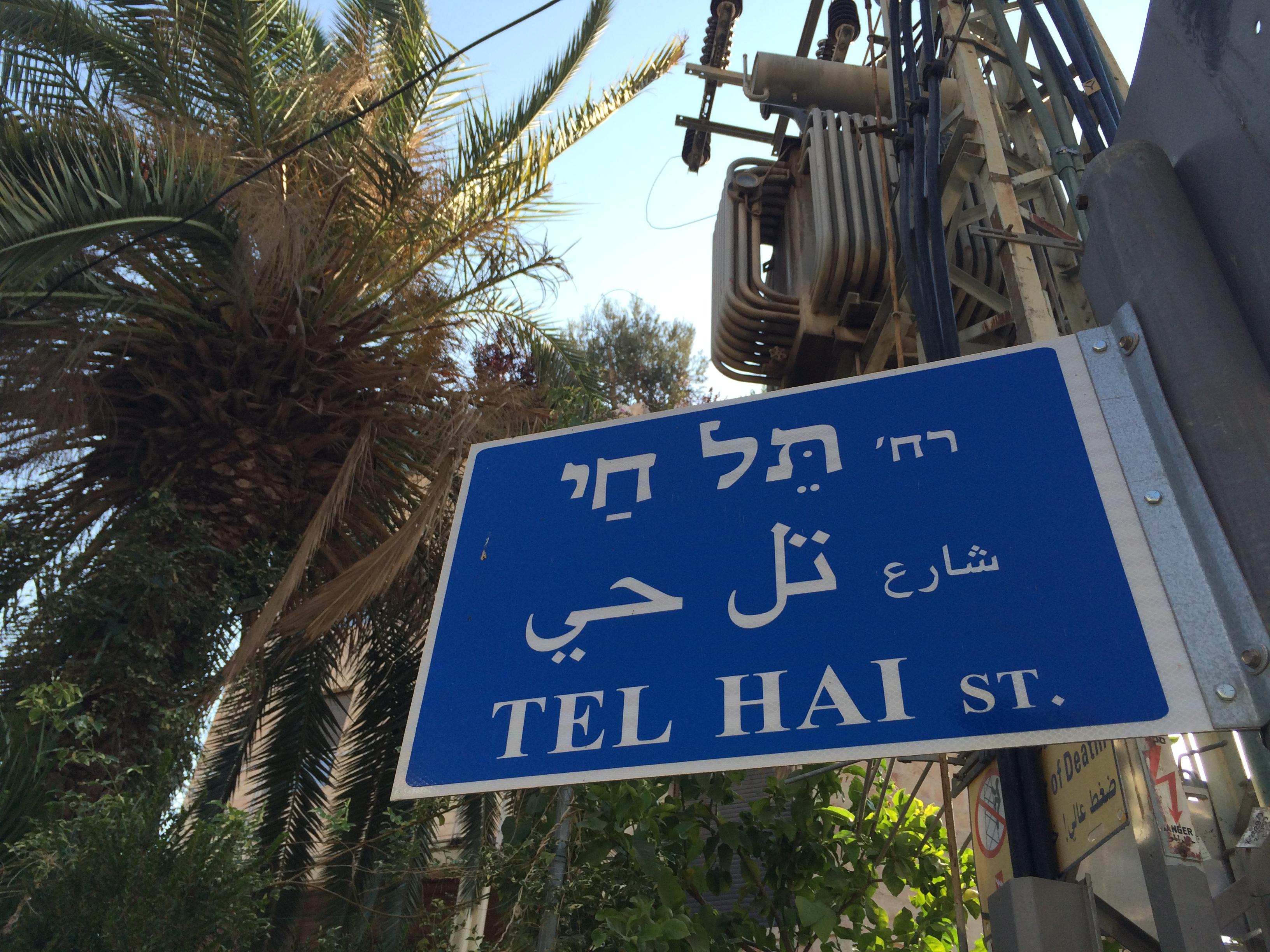 Jutzot Ierushalaim – V – Calles de Jerusalém: Tel Jai