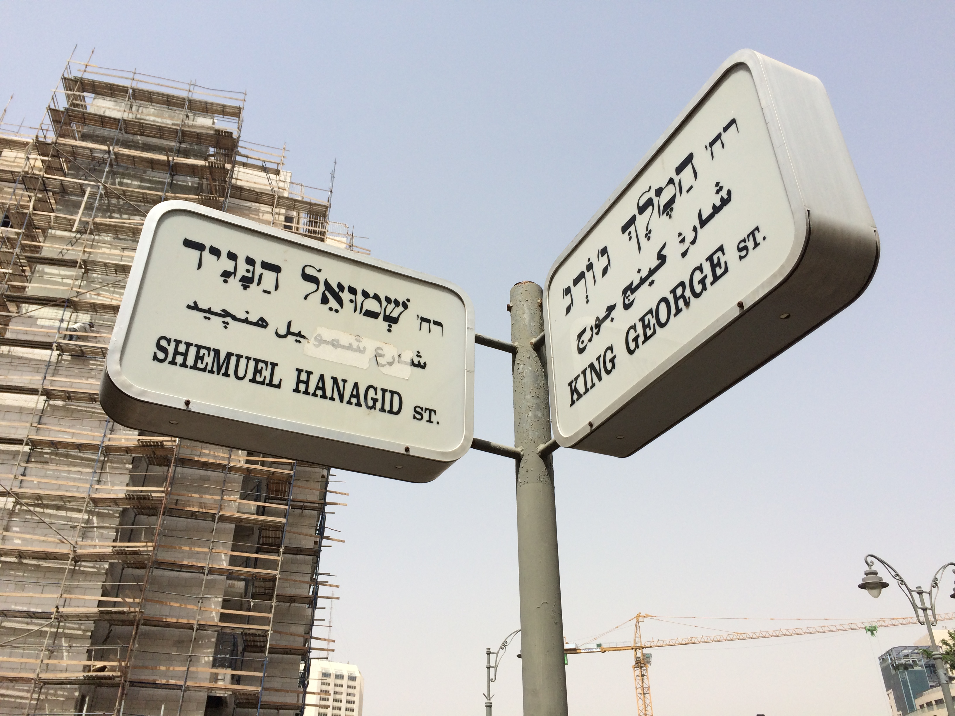 Jutzot Ierushalaim – XIII – Las calles de Jerusalém: Shmuel HaNaguid