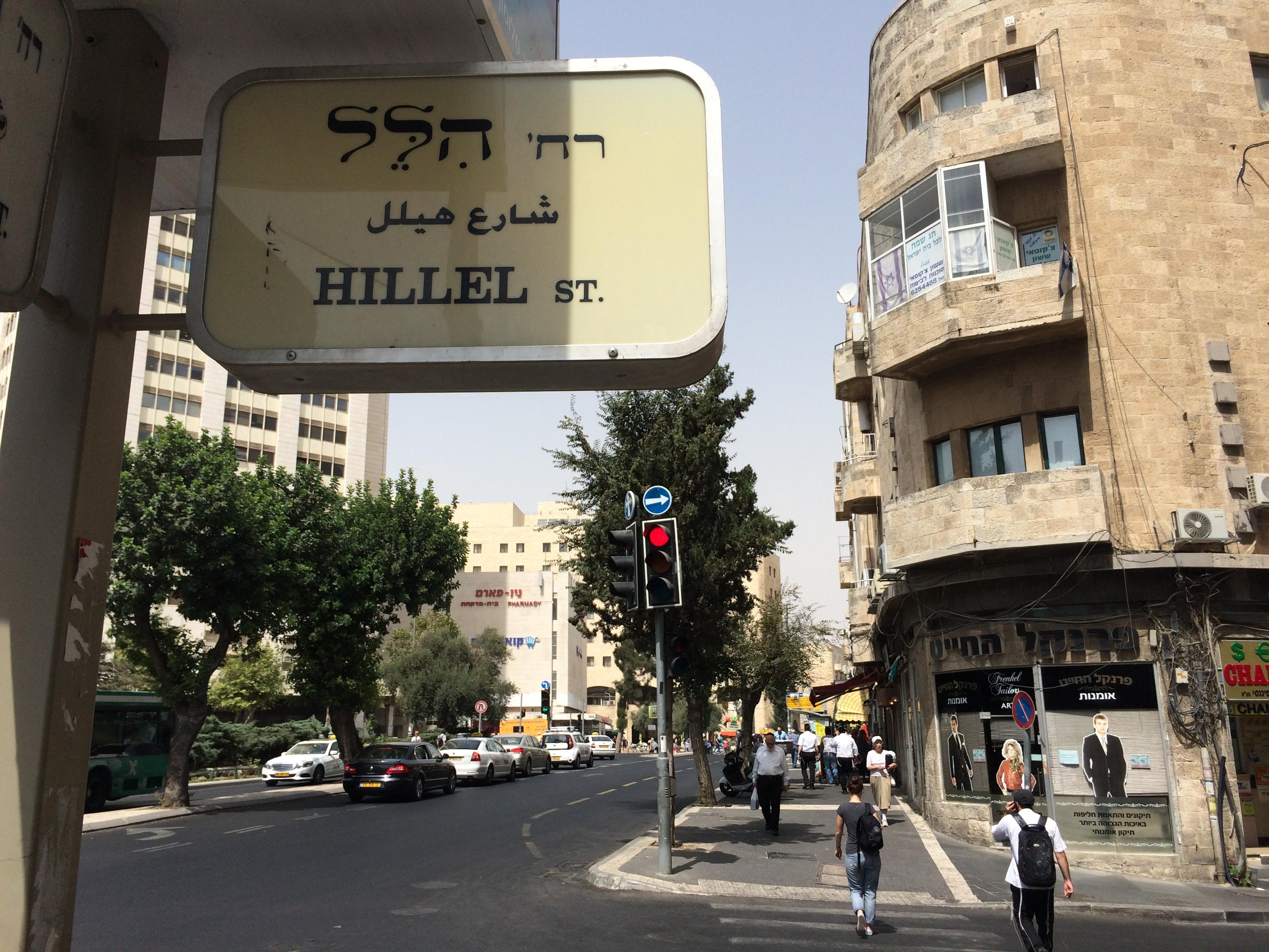 Jutzot Ierushalaim – VIII – Las calles de Jerusalém: Hilel