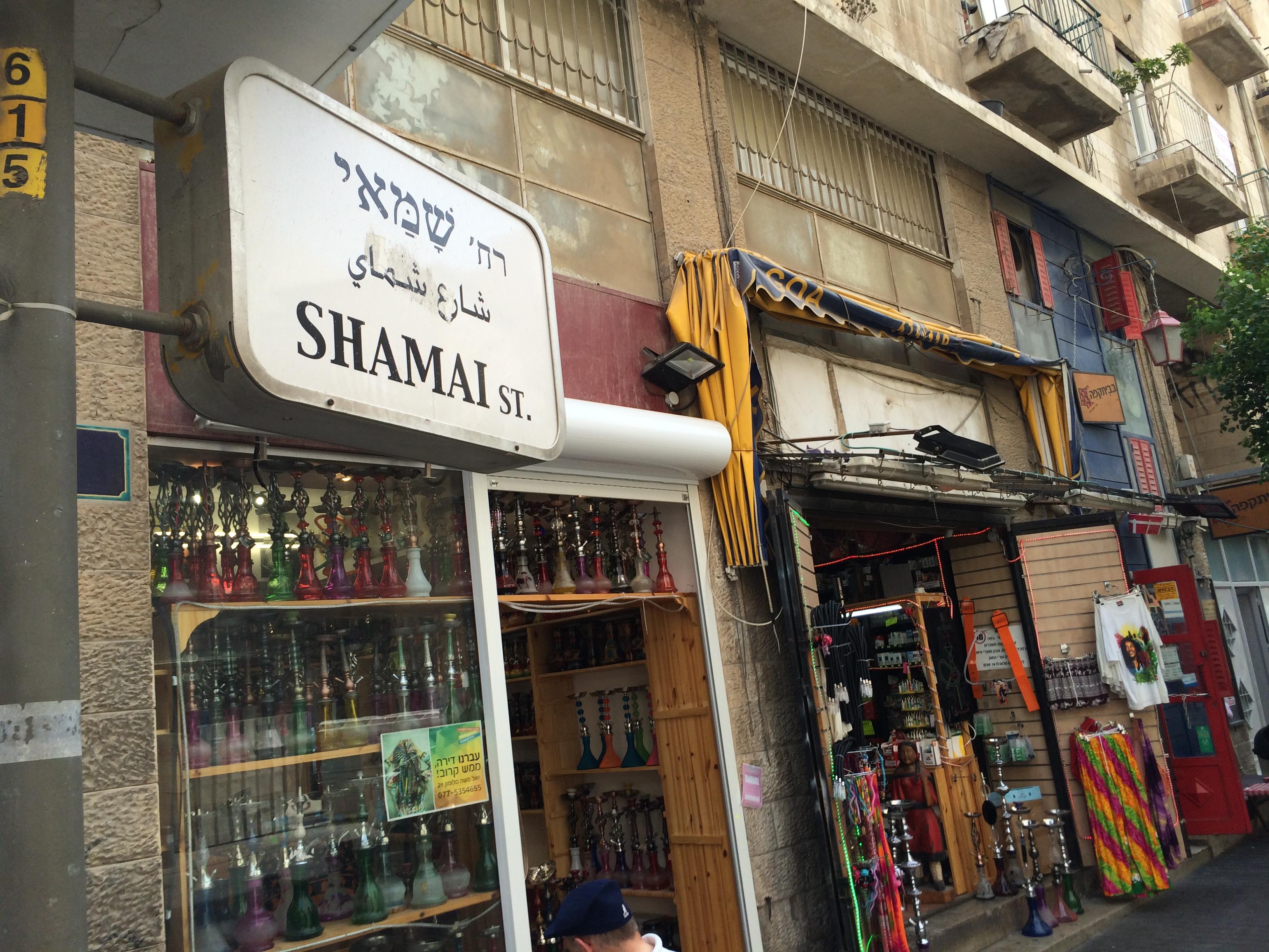 Jutzot Ierushalaim – IX – Las calles de Jerusalém: Shammai