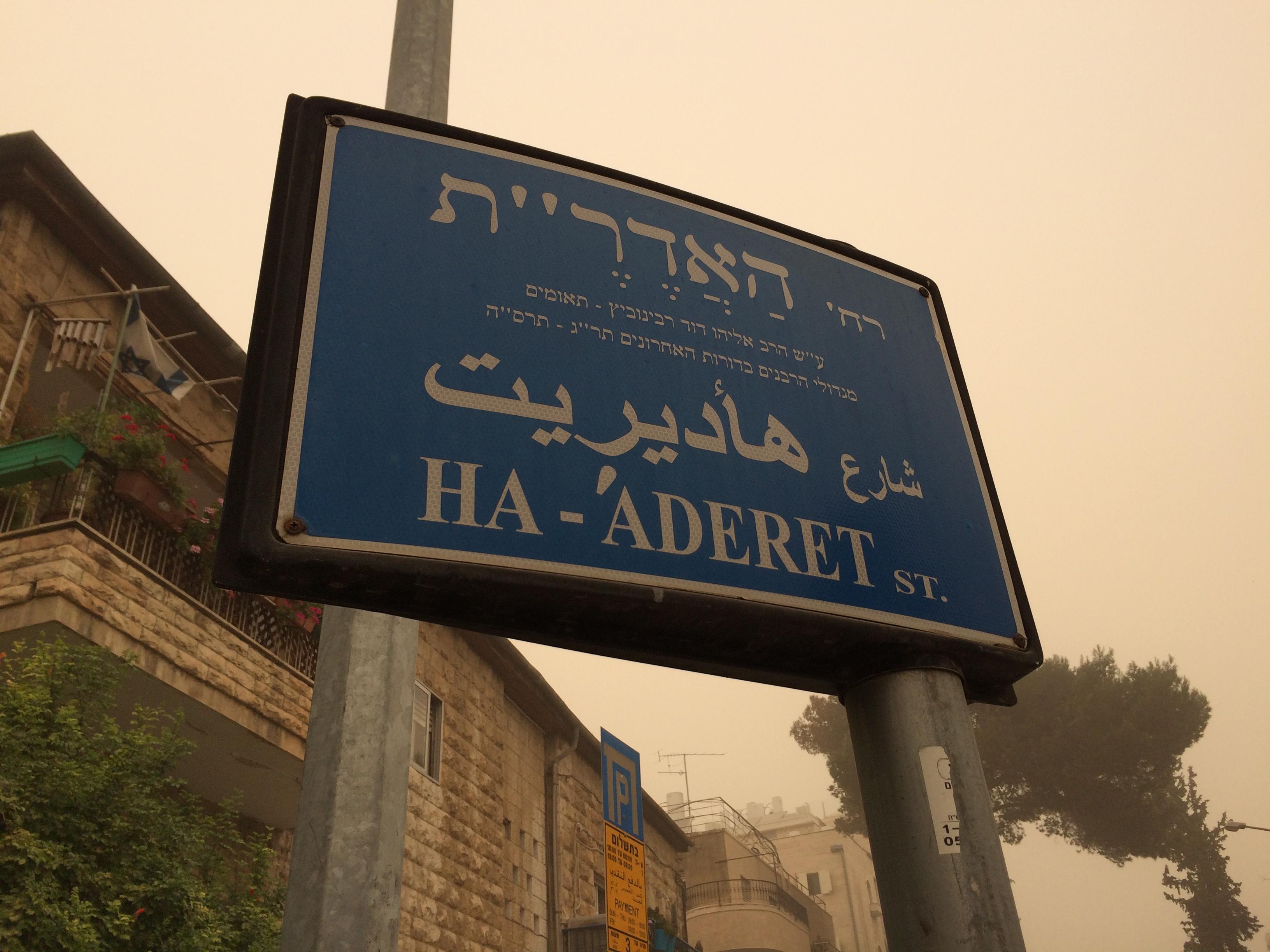 Jutzot Ierushalaim – XVI – Las calles de Jerusalém: Aderet