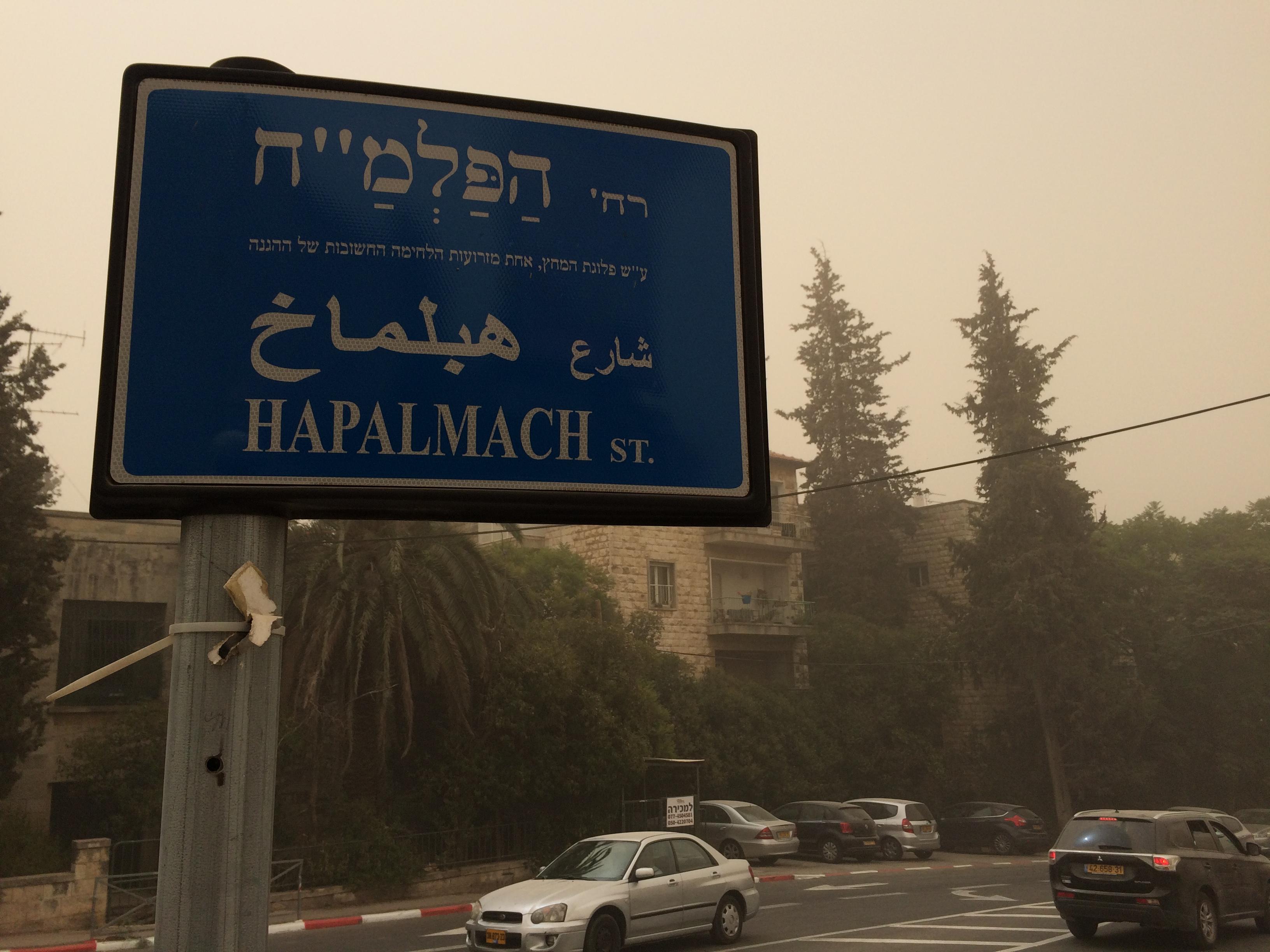Jutzot Ierushalaim – XV – Las calles de Jerusalém: Palmaj