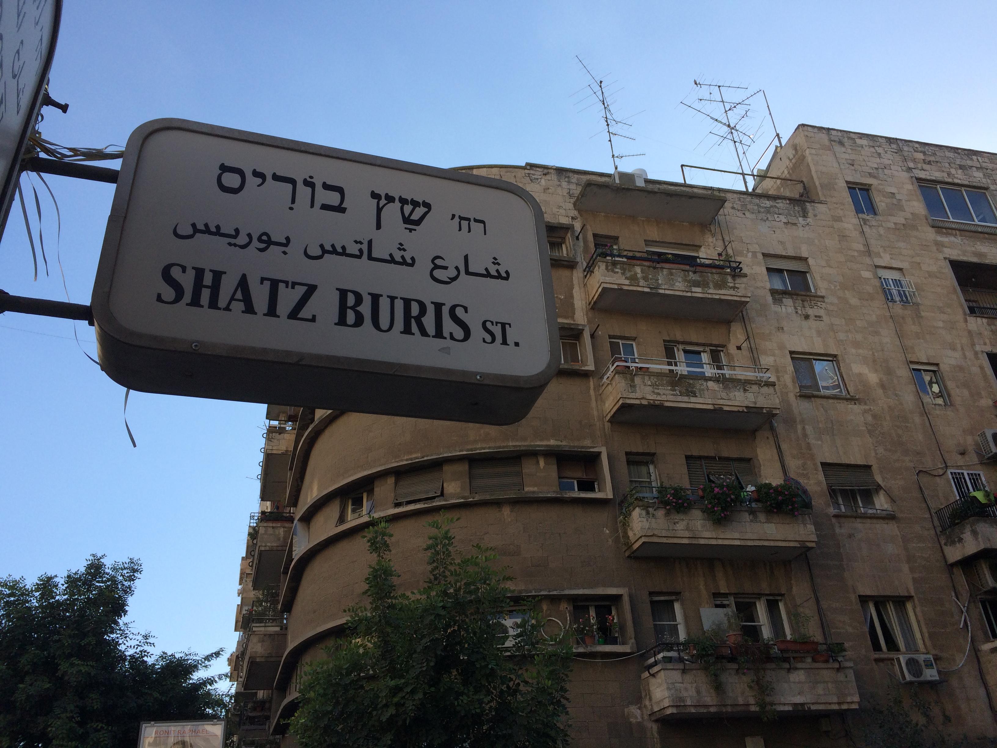 Jutzot Ierushalaim – XIX – Las calles de Jerusalém: Shatz Buris