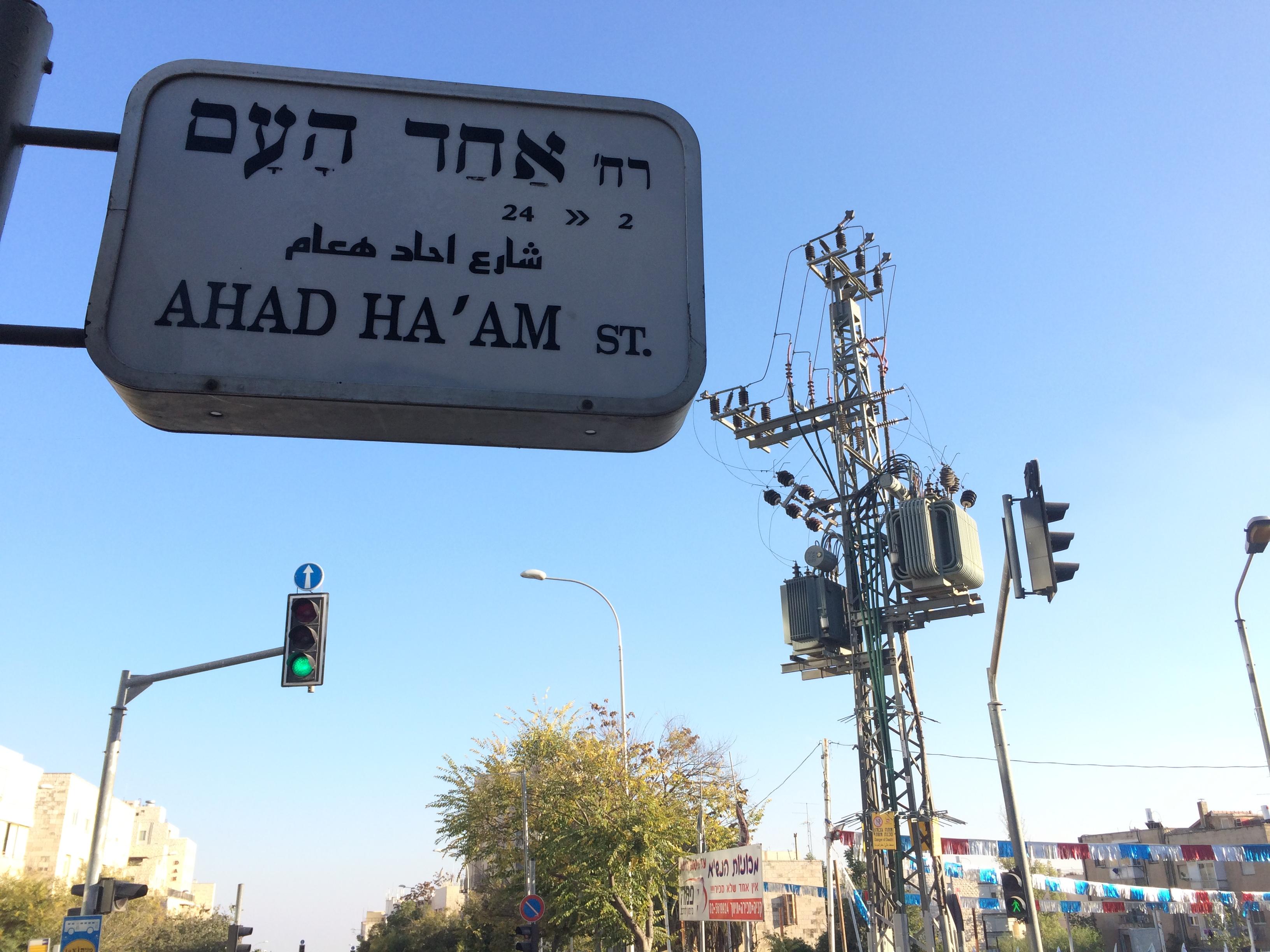 Jutzot Ierushalaim – XX – Las calles de Jerusalém: Ahad Haam
