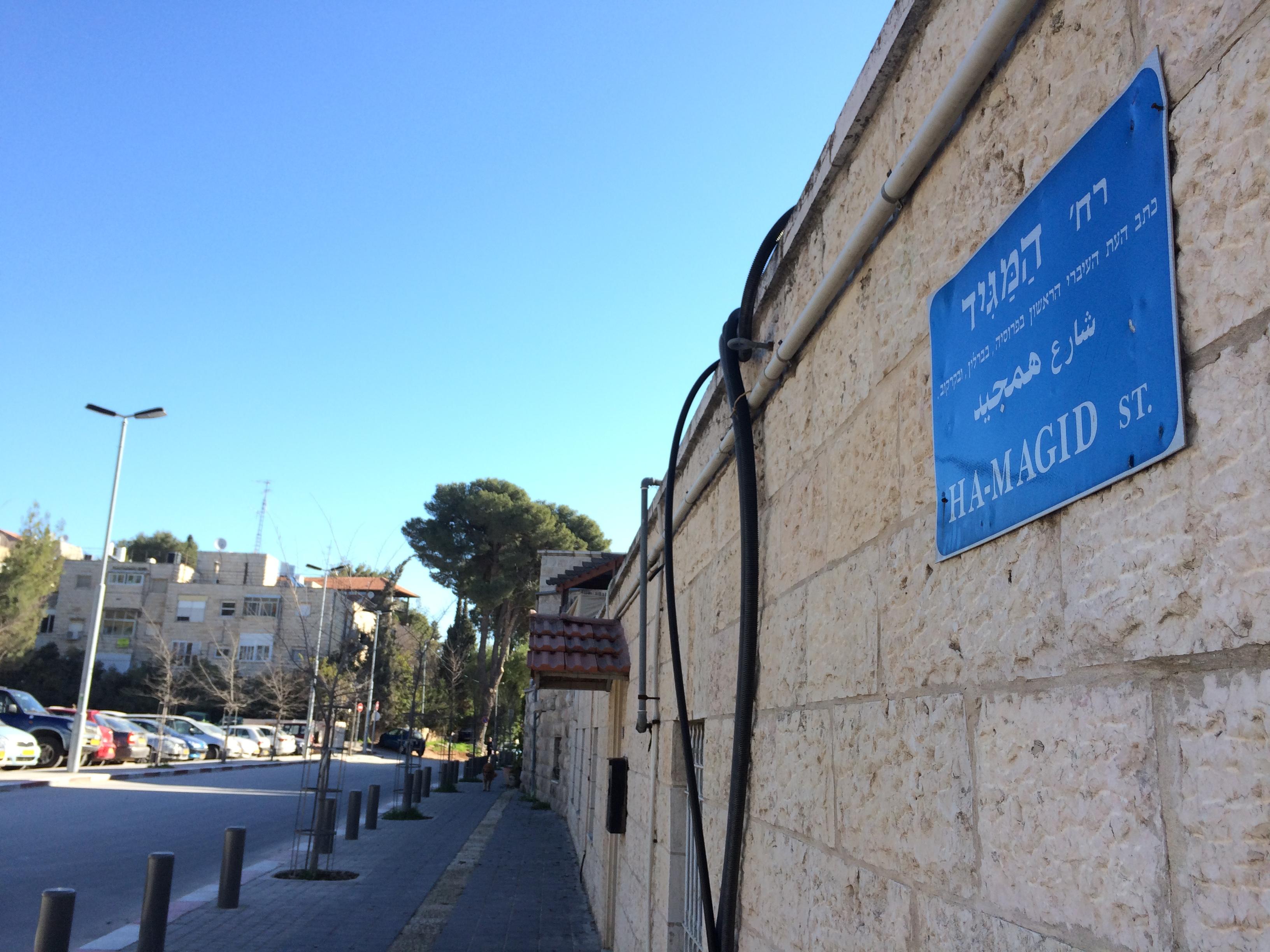 Jutzot Ierushalaim – XXI – Las calles de Jerusalém: Hamagid