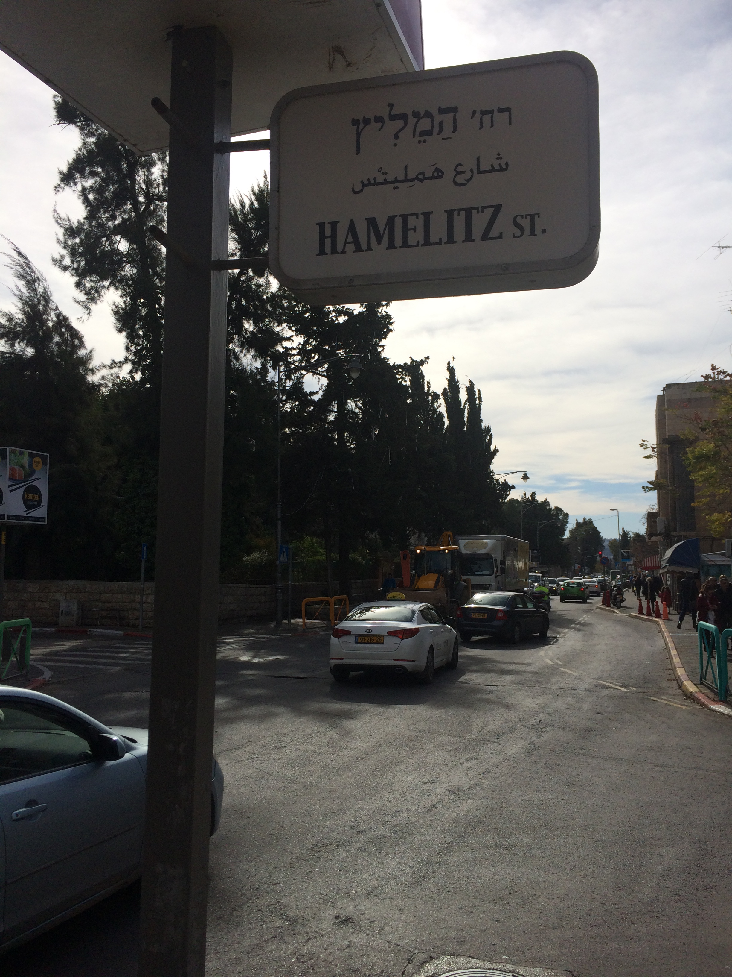 Jutzot Ierushalaim – XXII – Las calles de Jerusalém: HaMelitz