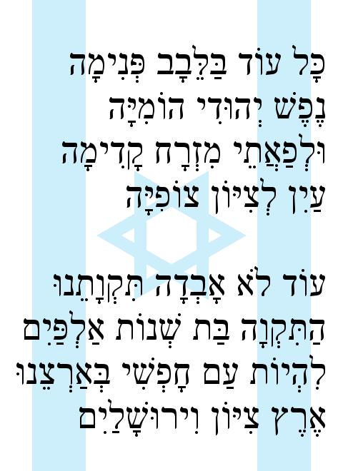 El Hatikva, la esperanza de y en el pueblo.
