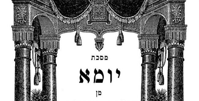 Drashá Kol Nidre 5779 – Un regalo ¿condicionado?